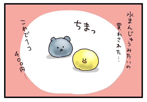 icchomae530_07