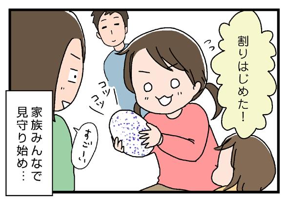 icchomae278_01