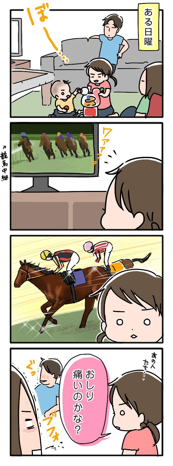 メイ子と競馬