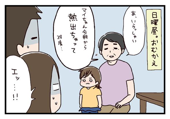 icchomae362_04