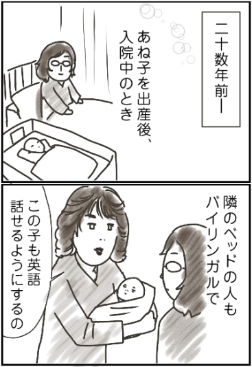 姉ちゃんは育児中-オカン02