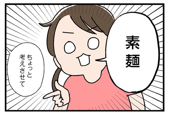 icchomae791_03