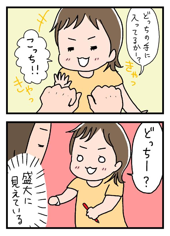 icchomae229