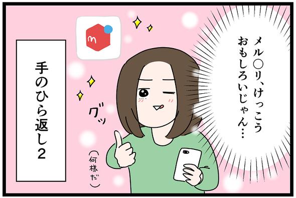 icchomae1154_04