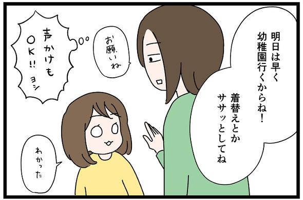 icchomae1190_02