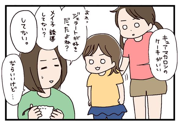 icchomae348_01