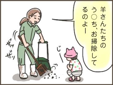 姉ちゃんは育児中-ひつじ01