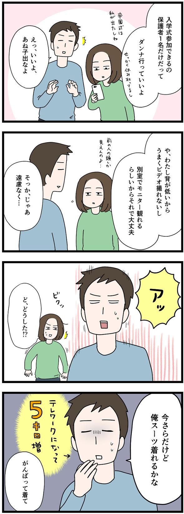 icchomae1211_01