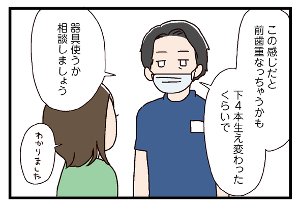 icchomae441_03