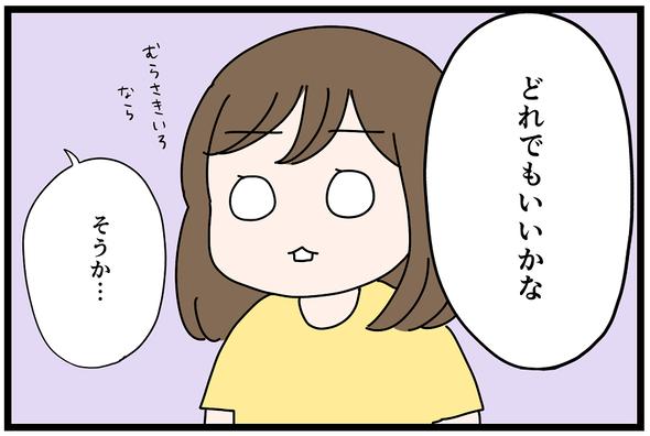 icchomae1068_05