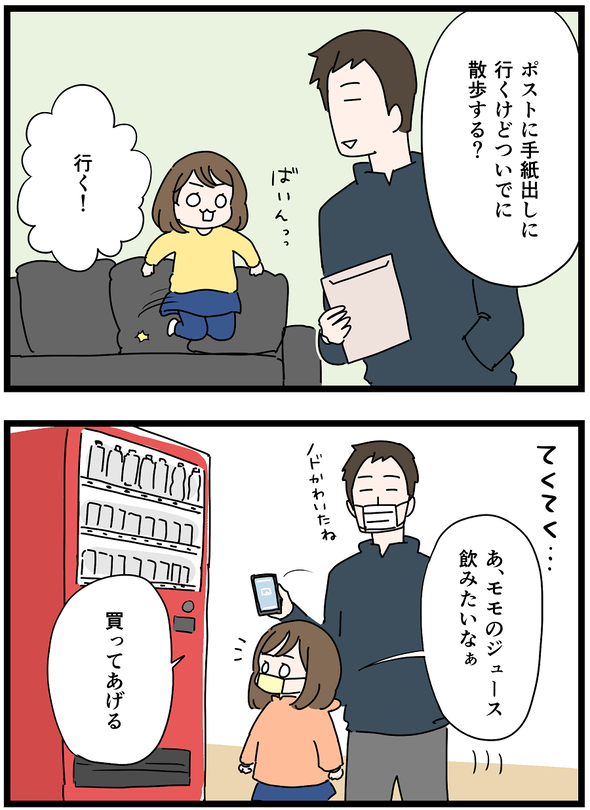 icchomae1011_01