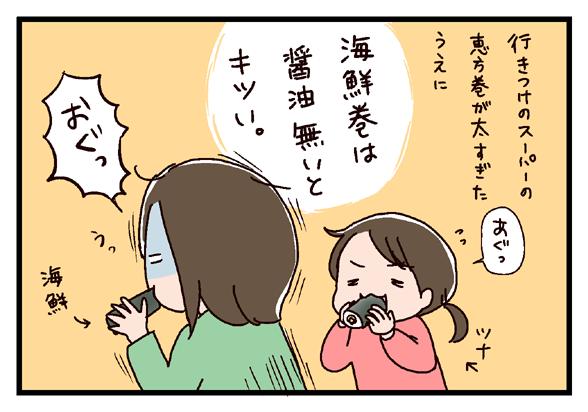 icchomae294_01