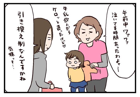 icchomae488_05