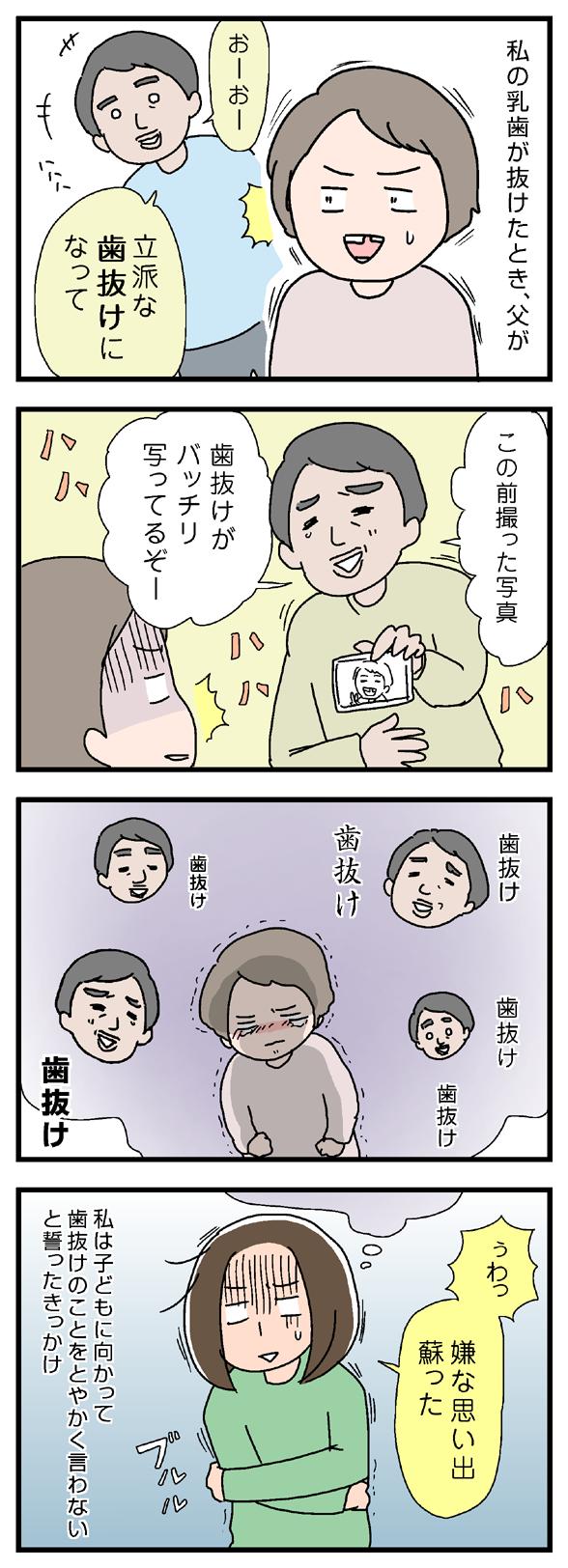icchomae285