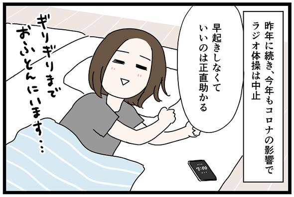 icchomae1269_01
