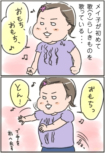 姉ちゃんは育児中-歌01