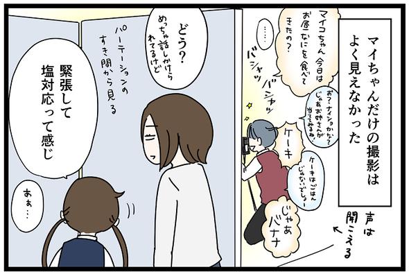 icchomae1261_01