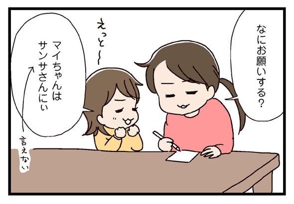 icchomae460_02