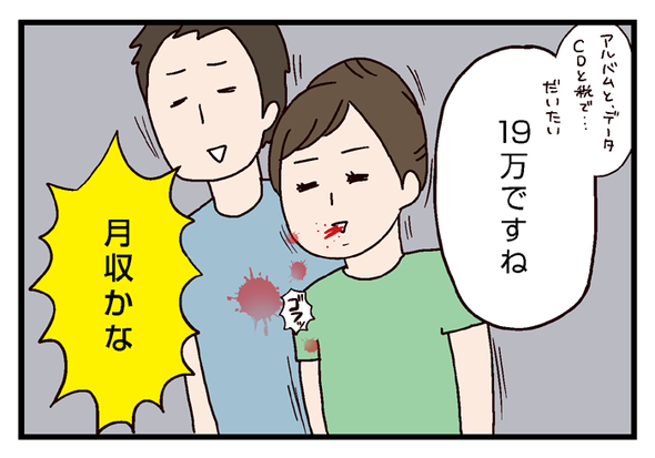 icchomae353_08
