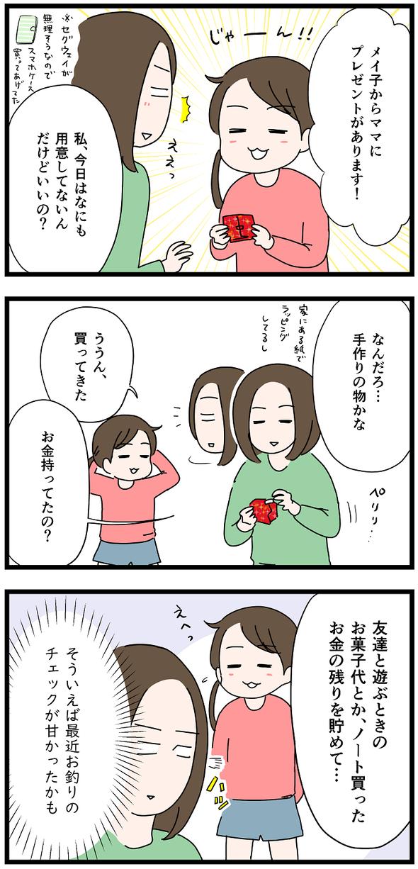 icchomae1115_01