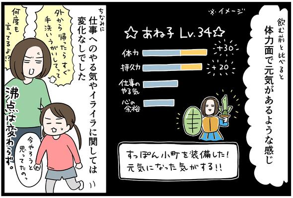 supponkomachi_3_02