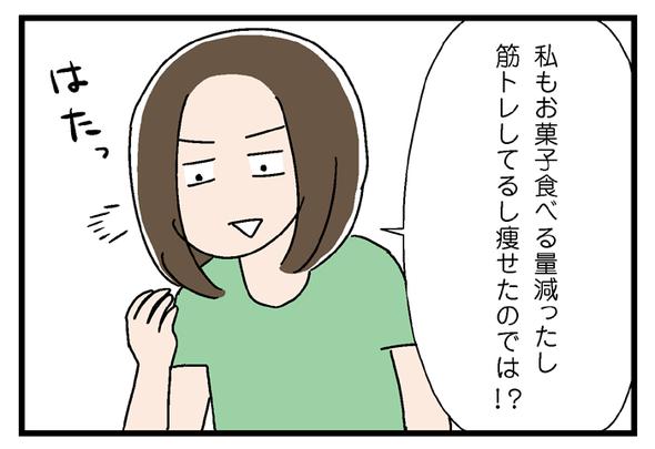 icchomae811_04