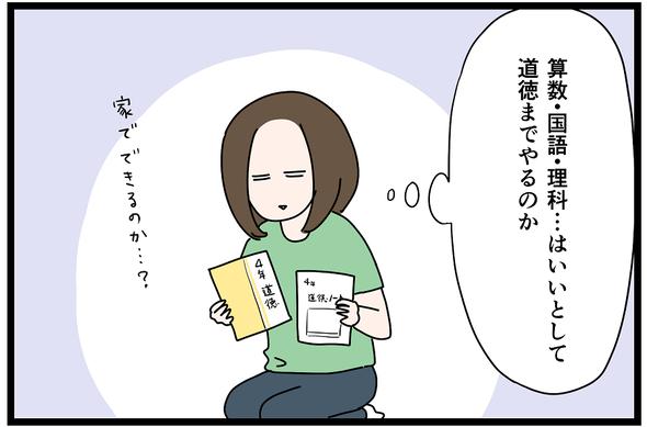 icchomae1031_02