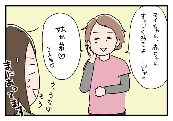 icchomae330_02