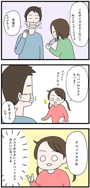 icchomae1013_02