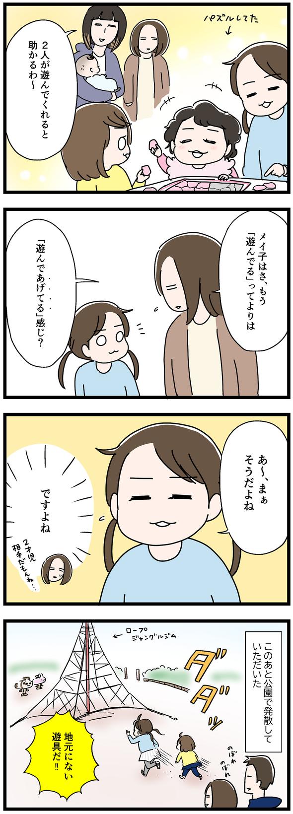 icchomae928_01