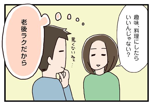 icchomae439_04