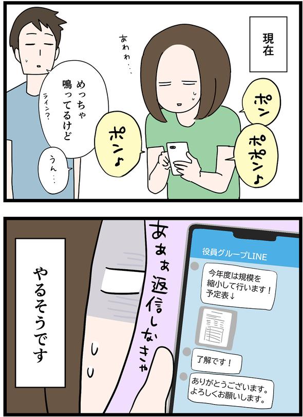 icchomae1042_02