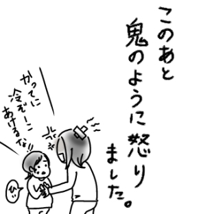 姉ちゃんは育児中-危険03