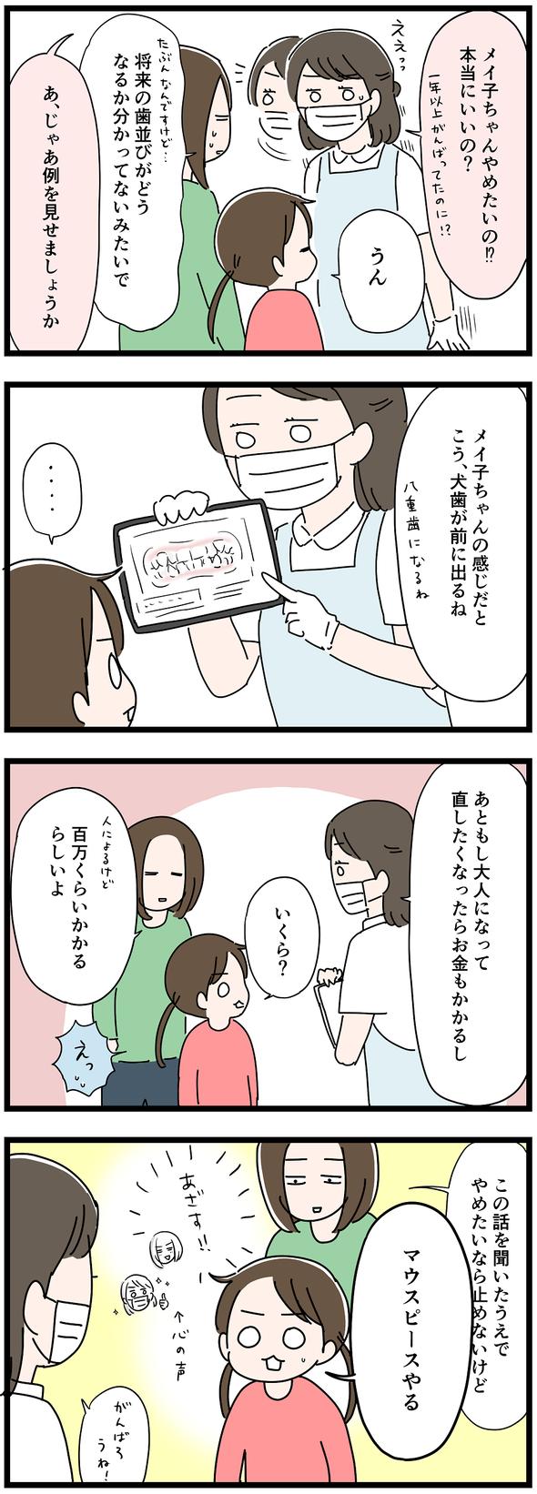 icchomae969_02