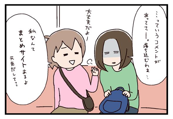 icchomae534_02