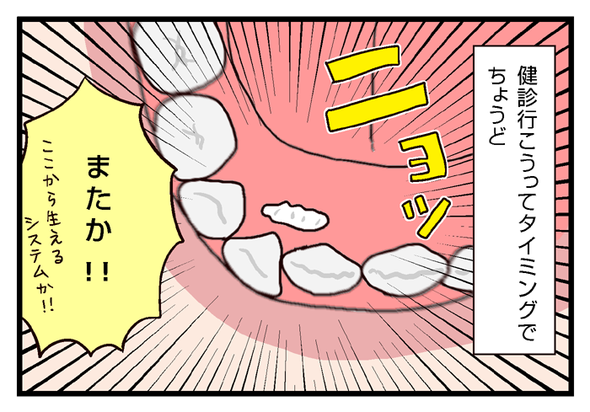 icchomae441_01