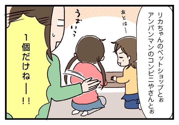 icchomae460_03