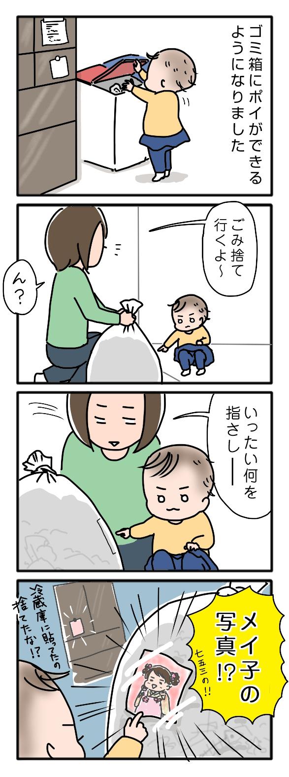 icchomae07-08