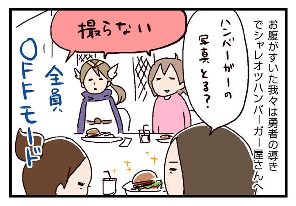 icchomae467_03