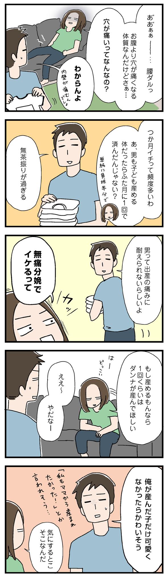 icchomae818