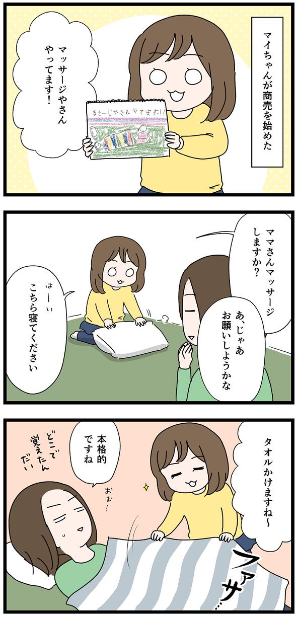 icchomae1137_01