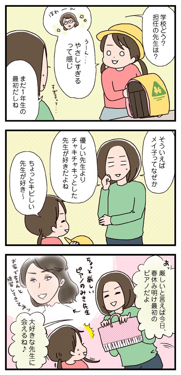 icchomae321_01