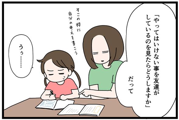 icchomae1031_03