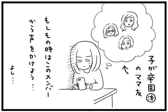 icchomae1121_03
