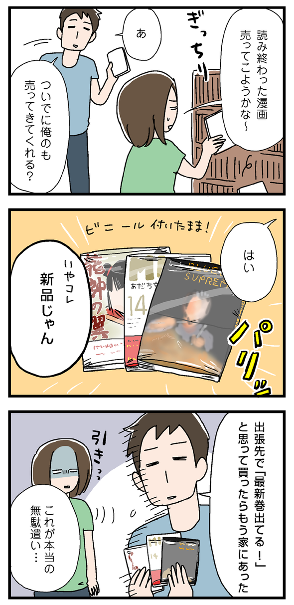 icchomae828_01