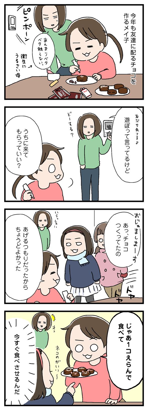 icchomae722_01