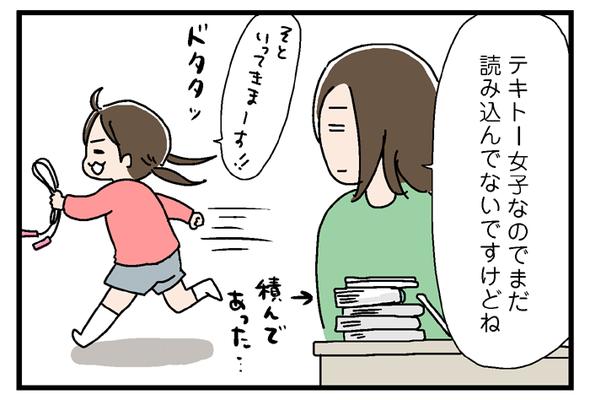 icchomae727_05