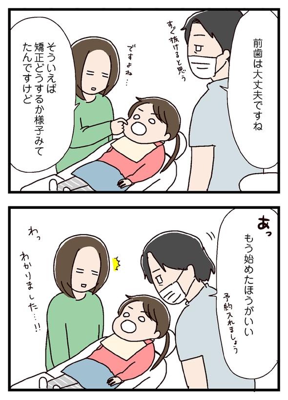 icchomae511_02