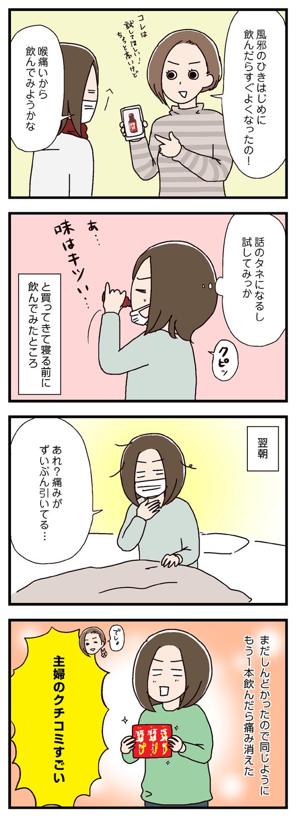 icchomae447_01
