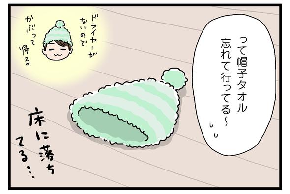 icchomae902_02